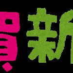 2021年新春キャンペーン