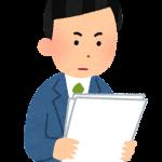 起業シェアハウス管理人が不動産投資してみる18(契約締結と手付支払)
